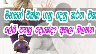 මනසත් එක්ක ගනු දෙනු කරන එක ලේසි පහසු දෙයක්ද? අහලා බලන්න | Piyum Vila | 20 - 08 -2020 | Siyatha TV Thumbnail