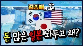 [김종배의 시선집중][김종배의 시선] 돈 많은 일본 놔두고 왜?