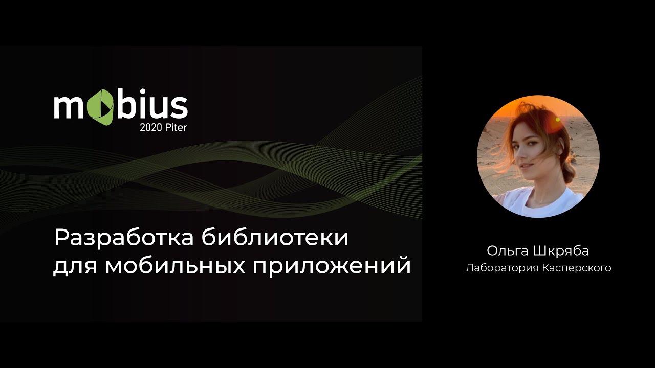 Разработка библиотеки для мобильных приложений