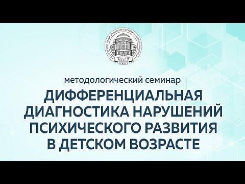 """Методологический семинар """"Дифференциальная диагностика нарушений психического развития..."""""""