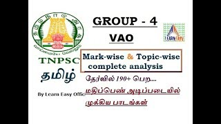 TNPSC GROUP 4 & VAO | MARK-WISE & TOPIC-WISE COMPLETE ANALYSIS | 2017 | TAMIL | LEARN EASY