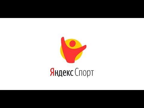 Яндекс Спорт - новый сервис Яндекса. Новости спорта,киберспорта, онлайн матчи