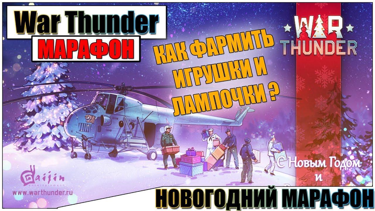war thunder новогодний марафон