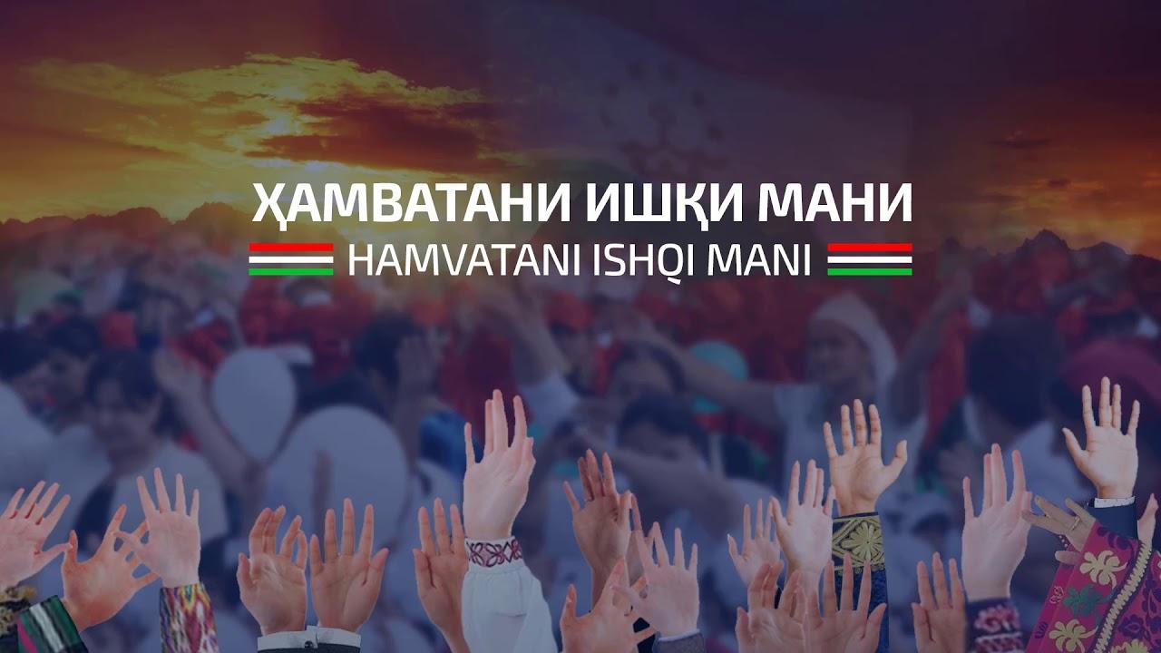Зулайхо - Хамватан / Zulaykho - Hamvatan (Audio)