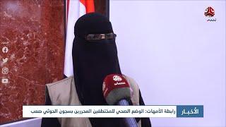 رابطة الأمهات : الوضع الصحي للمختطفين المحررين بسجون الحوثي صعب
