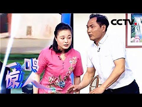 《一鸣惊人》 20171222 梦想微剧场 小品小戏专场(2) | CCTV戏曲