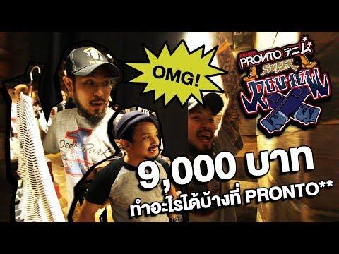 มีงบ 9,000 บาท ทำอะไรได้บ้างที่ PRONTO** ??