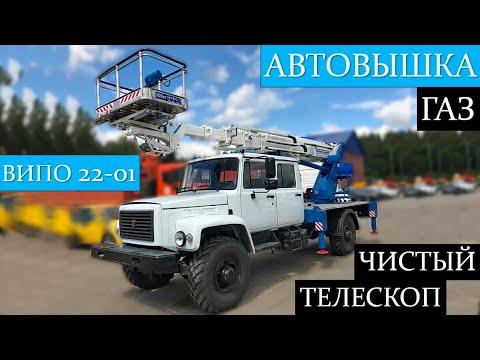 Обзор Автовышки ВИПО-22-01 на шасси ГАЗ-33088 с дубль-кабиной! 22 метра, чистый телескоп.