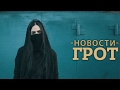 ГРОТ — Новости (official clip)