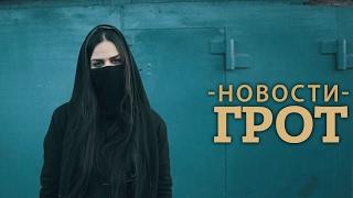 Грот - Новости