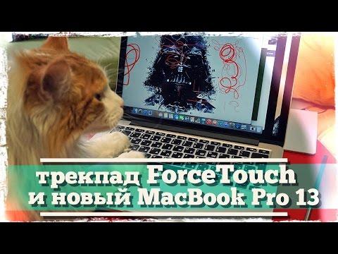 Что умеет трекпад Force Touch на новом MacBook Pro 13?