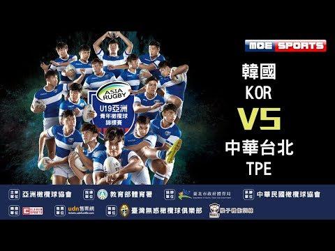 ::韓國vs中華台北::2018 U19亞洲青年橄欖球錦標賽 Asian Rugby U19 Championship  網路直播