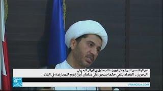 لماذا قرر القضاء البحريني إعادة محاكمة الشيخ علي سلمان؟