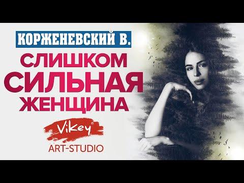 """Стих """"Слишком сильная женщина..."""" И. Самариной-Лабиринт  в исполнении Виктора Корженевского (Vikey)."""