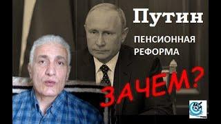 Путин и пенсионная реформа. Зачем проводится пенсионная реформа.