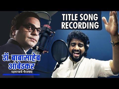 Dr.Babasaheb Ambedkar Serial | Title Song Recording | Star Pravah | Sagar Deshmukh