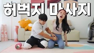 [표정주의]허벅지얇아지는법? 이것 하세요! 근막이완 스트레칭! (feat.마사지건)