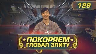 CSGO ПОКОРЯЕМ ГЛОБАЛ ЭЛИТУ OVERPASS [ТАЩИМ КОРОЧ] #129