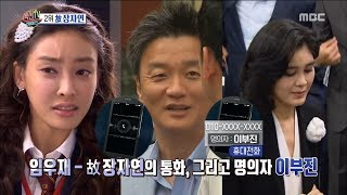 [HOT] reinvestigate a case in nine years ,섹션 TV 20181015