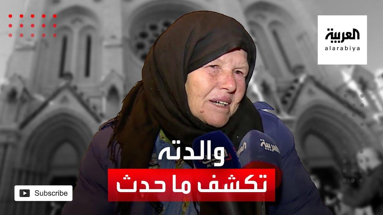 صورة فيديو : العربية أول قناة في منزل عائلة منفذ عملية نيس الإرهابية