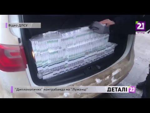 21 channel: «Дипломатична» контрабанда на «Лужанці»