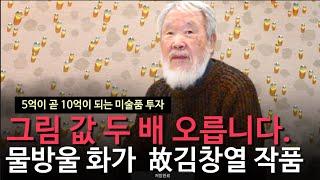 지금 구입하면 두 배 오르는 물방울 화가 김창열 미술 …