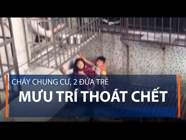 Cháy chung cư, 2 đứa trẻ mưu trí thoát chết | VTC1