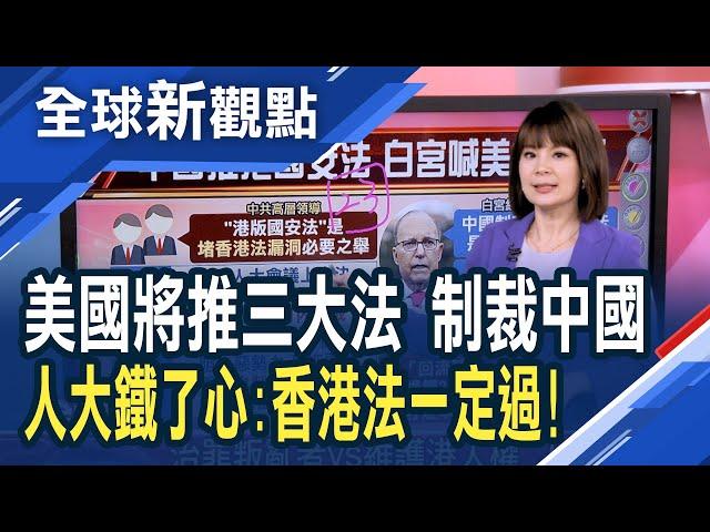兩難!取消香港特殊地位 美商會警告:衝擊1300家美企利益 金融中心將動搖!栗戰書立軍令狀