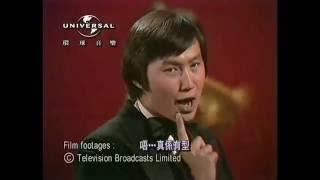 Sam Hui - 鬼馬雙星