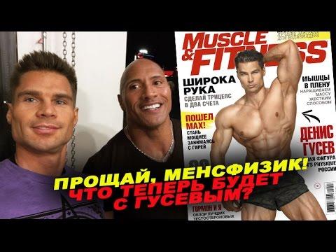 Прощай, менсфизик! Что теперь будет с Денисом Гусевым? #В ОБЪЕКТИВЕ ЖЕЛЕЗНОГО РЕЙТИНГА