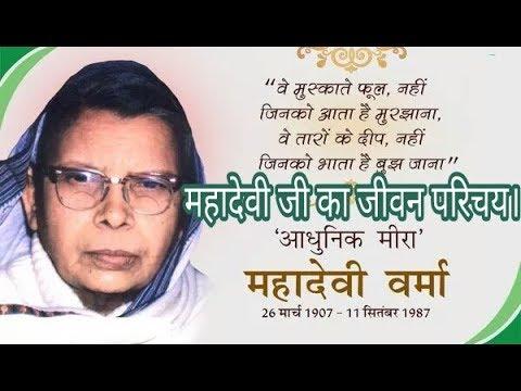 महादेवी वर्मा का जीवन परिचय।