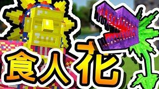 Minecraft 魔物攻擊力 10 倍化 !! 超困難模式最終戰役 !! | NEW 麥塊模組世界線【完結】 thumbnail