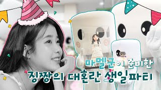 [IU] A surprised IU's birthday party that Mashmallow prepared.