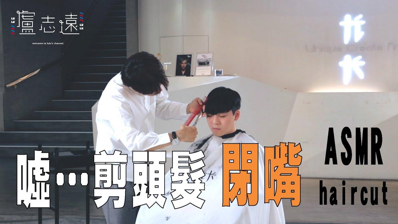 ASMR Haircut 沉默的剪髮 男生韓系厚瀏海 - YouTube