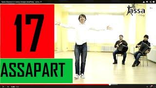 Уроки Лезгинки от школы Аскера AssaParty - часть 17
