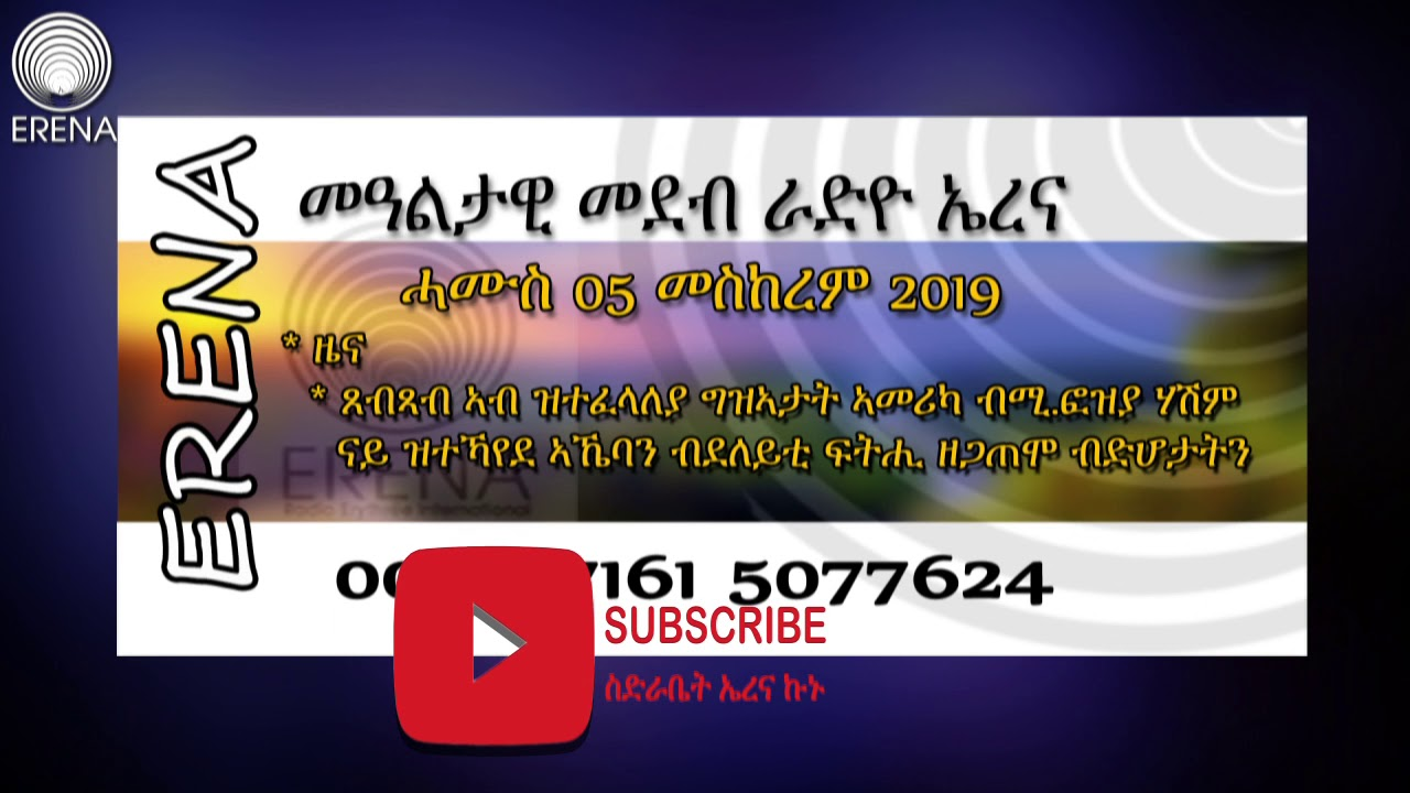 Welcome to Meskerem, the First Eritrean Opposition Website