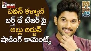 Allu arjun shocking comments on pawan kalyan birthday teaser | keerthy suresh | anirudh | trivikram