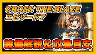 2020年5月31日〜6月11日に開催される新イベント「CROSS THE BLAZE エピソード7」で手に入る装備の解説と収集目安解説です。 これまでと、解説の仕方...