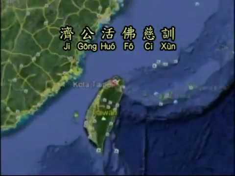 Ji Gong huo fo ci xun (Buddha-Maitrea-Tao-Song-Text.Karaoke)
