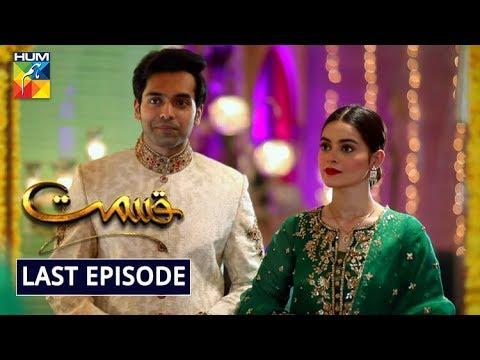 Download Qismat Last Episode HUM TV Drama 16 February 2020