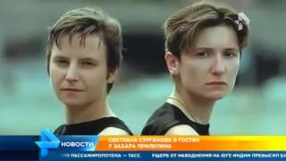 Светлана Сурганова: Я перестала считать мужчин злом