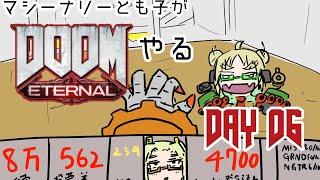 DOOMエターナリーとも子 6日目/DOOM Eternal Stage7