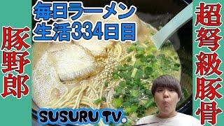 チャンネル登録よろしくお願いします https://www.youtube.com/c/SUSURU...