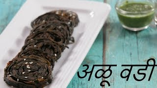 अळू वडी  - How To Make Alu Vadi  in Marathi - Pathrode Recipe By Roopa