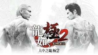 【小宗】PS4 PRO 人中之龍 極 2 中文版 #9
