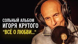 """Сольный альбом Игоря Крутого """"Всё о любви..."""""""