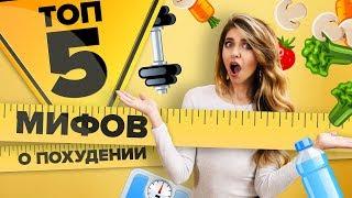 Топ 5 мифов о похудении  [Workout | Будь в форме]