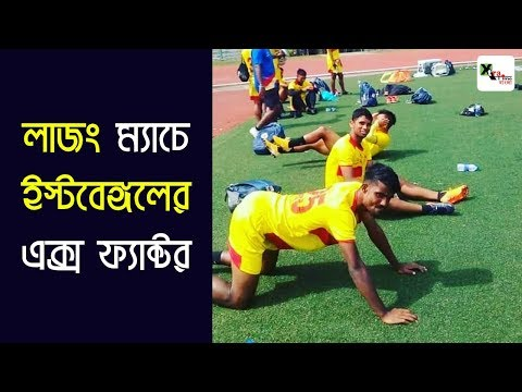 Shillong Lajong ম্যাচে East Bengal-এর X-Factor কী? জানতে দেখুন... | Hero I-League