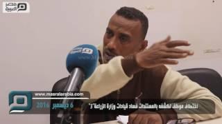 مصر العربية | : اختطاف موظف لكشفه بالمستندات فساد قيادات وزارة الزراعة (3)