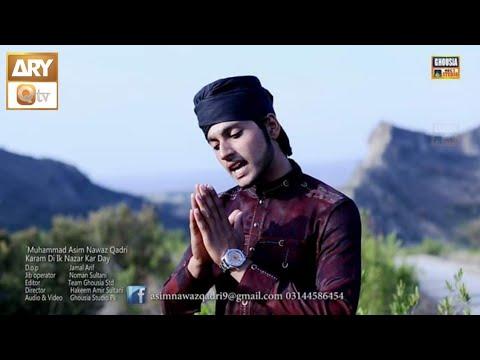 Uchiyan ne shana sarkar diyan by asim nawaz qadri 0314-4586454